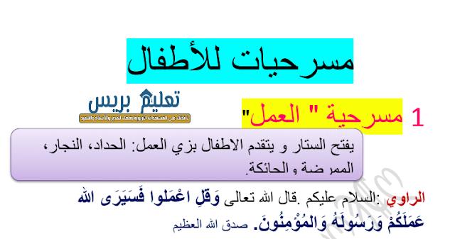 10 مسرحيات مختارة للأطفال باللغة العربية جاهزة للتحميل