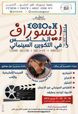 أكادير:ملتقى إيسوراف الخامس في التكوين السينمائي