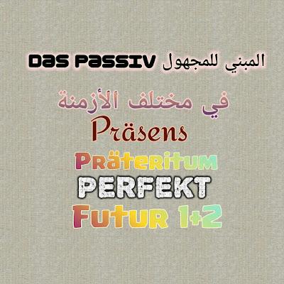 المبني للمجهول Das Passiv في مختلف الازمنة باللغة الالمانية