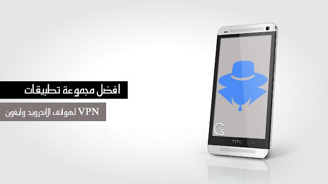 افضل مجموعة تطبيقات VPN لهواتف الاندرويد وايفون