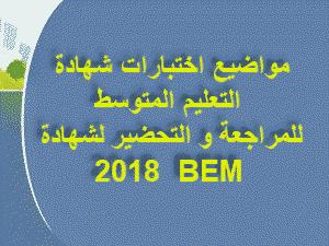 اختبارات شهادة التعليم المتوسط للمراجعة BEM.png
