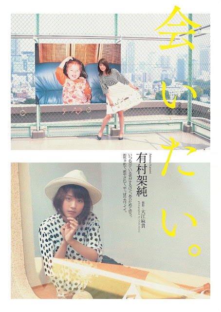 Arimura Kasumi 有村架純 Weekly Playboy November 2015 Pics 2