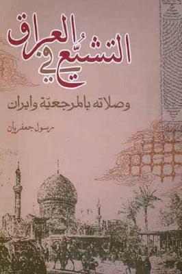 تحميل كتاب التشيع في العراق وصلاته بالمرجعية وإيران pdf رسول جعفريان