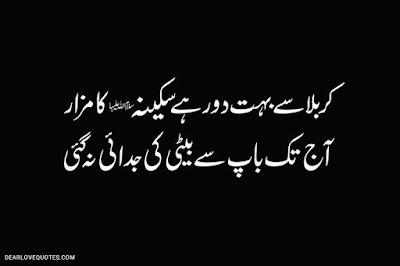 Muharram Karbala Islamic Shayari Images