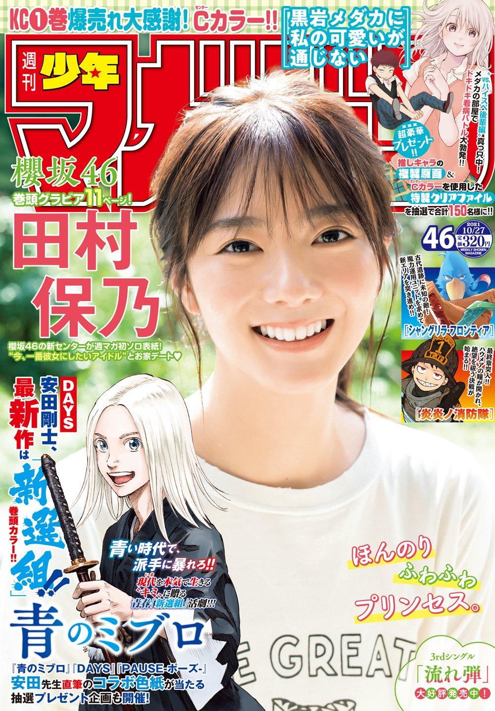 週刊少年マガジン 2021年46号