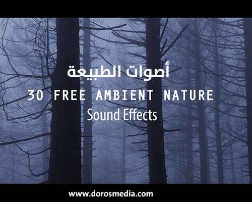 مجموعة من أصوات الطبيعة مميزة للمونتاج مجانا على مدونة دروس ميديا