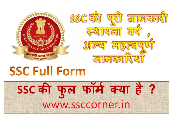 ssc full form