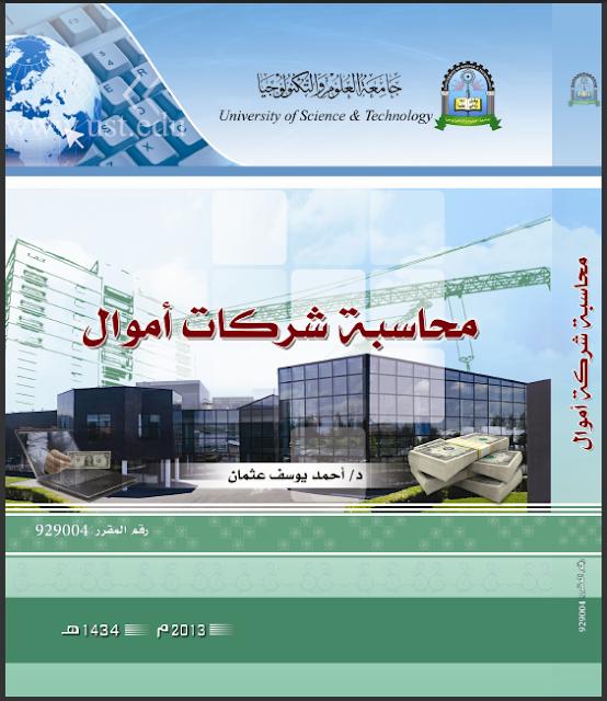 كتاب محاسبة المسؤولية pdf