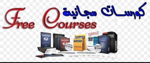 كورس, كورسات, دروس, دورات, تعليم, مجانية, اللغة, العربية, عربي, تدريبية, تدريب, ادراك, رواق, اكاديمية, التحرير, ايدمي, udemy