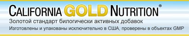 Продукция для здоровья от California Gold Nutrition