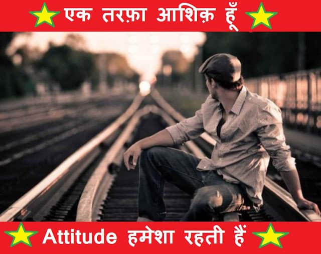 Top 10 One Sided Love Attitude Quotes