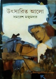 Utsarito Alo by Samaresh Majumdar Bangla ebook