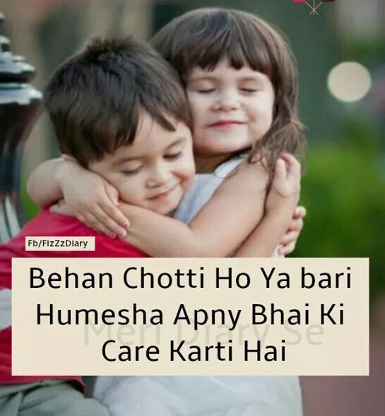 Brother And Sister Relationship Quotes With Images In Hindi: Sister And Brother Love Quotes In Urdu