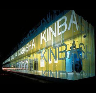 Primer proyecto arquitectónico de SANAA