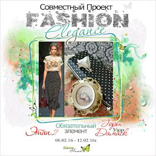 http://internitka.blogspot.ru/2016/02/fashion-2-elegance.html