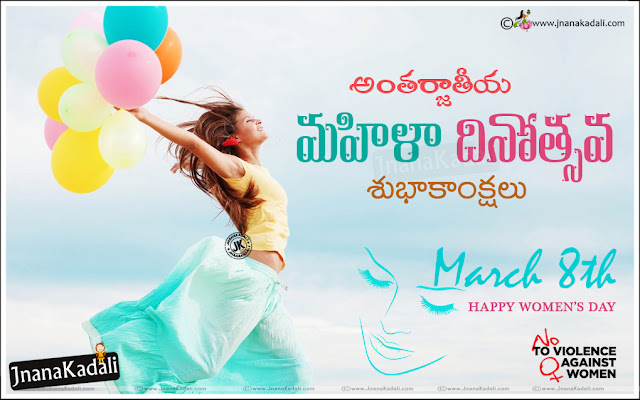 telugu mahila dinotsavam, greetings quotes on women's day in Telugu, Telugu Quotes