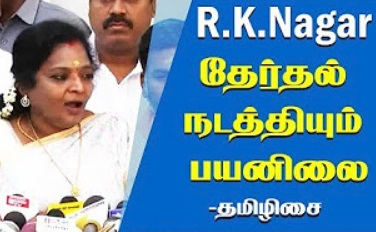 Tamilisai Soundararajan Speech about RK Nagar Election