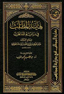 تحميل كتاب نهاية المطلب في دراية المذهب - لإمام الحرمين الجويني الشافعي