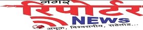 Nagar Reporter : Latest Breaking News Ahmednagar