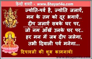 दीवाली शायरी | Diwali Shayari Collection