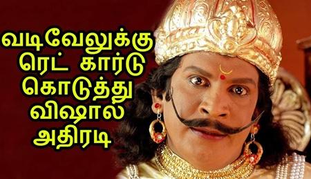 Vishal gave Red card to Vadivelu!