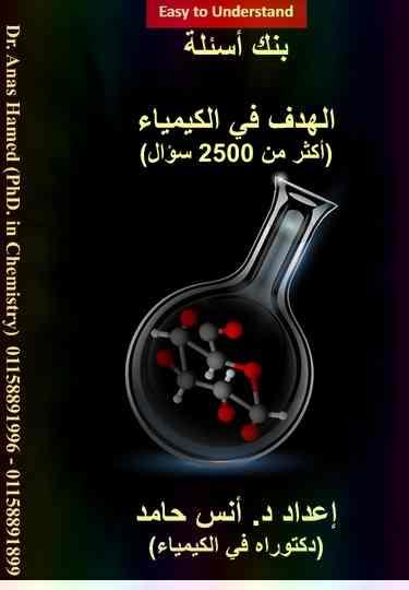 بوكليت الهدف فى الكيمياء للصف الثالث الثانوى 2020   د. أنس حامد