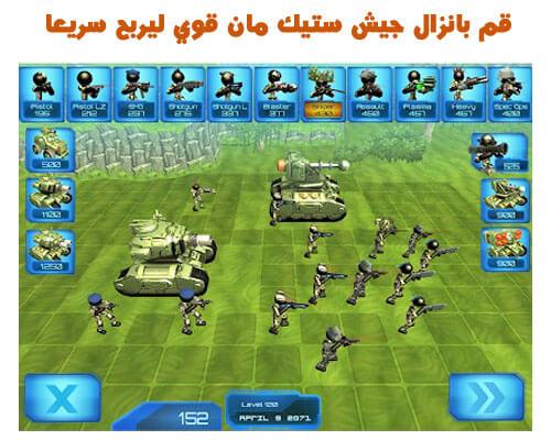 لعبة ستيك مان تانك باتل Stickman Tank Battle Simulator