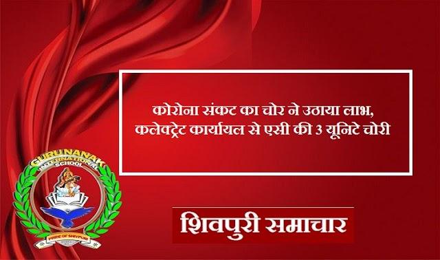 कोरोना संकट का चोर ने उठाया लाभ, कलेक्ट्रेट कार्यायल से एसी की 3 यूनिट चोरी | Shivpuri News