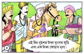 tenali-rama-bangla-story-4
