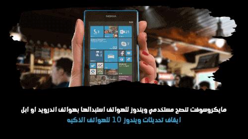 مايكروسوفت تنصح مستخدمي ويندوز للهواتف استبدالها بهواتف اندرويد او ابل