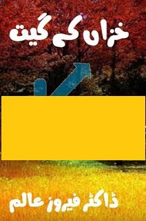 Khizan Ka Geet By Firoz Alam