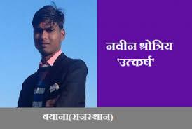 Raas Chhand Ka Vidhan रास छंद