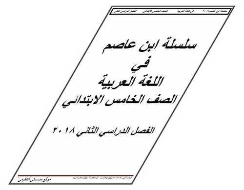 مذكرة ابن عاصم فى اللغة العربية للصف الخامس الابتدائى الترم الثانى 2018