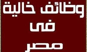وظائف خالية: اعلان وظائف اليوم الاربعاء 13-4-2016 بجميع الجرائد المصرية الحكومية الوسيط والاهرام