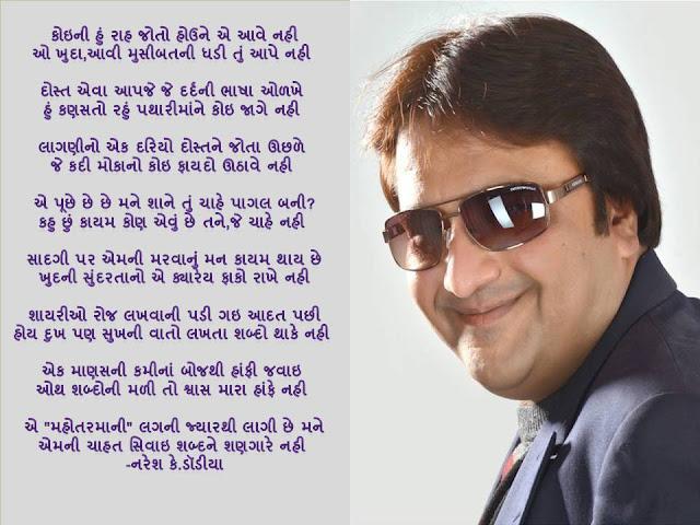 कोइनी हुं राह जोतो होउने ए आवे नही Gujarati Gazal By Naresh K. Dodia