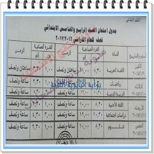 الجيزه:جدول مواعيد امتحانات الترم الاول (للشهادة الابتدائيه والاعداديه والثانويه) 2017
