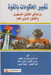 تغيير الحكومات بالقوة، دراسة في القانون الدستوري والقانون الدولي العام - بد العزيز رمضان علي الخطابي