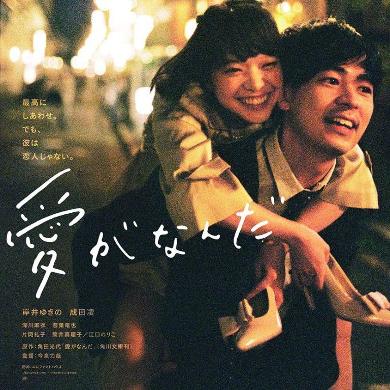 Film Jepang 2019 Just Only Love (Ai ga Nanda)