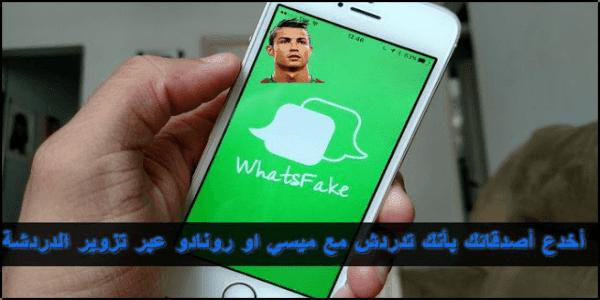 WhatsFake تطبيق تزوير دردشات وعمل محادثات واتساب مزيفة وهمية