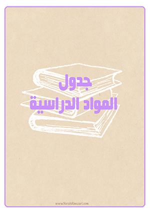 كتاب السيرة الذاتية فطحل