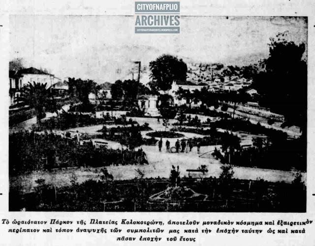 Χ. Γραμματικόπουλος: Μην καταστρέψετε το πάρκο Κολοκοτρώνη κάνοντας το ..πλατεία