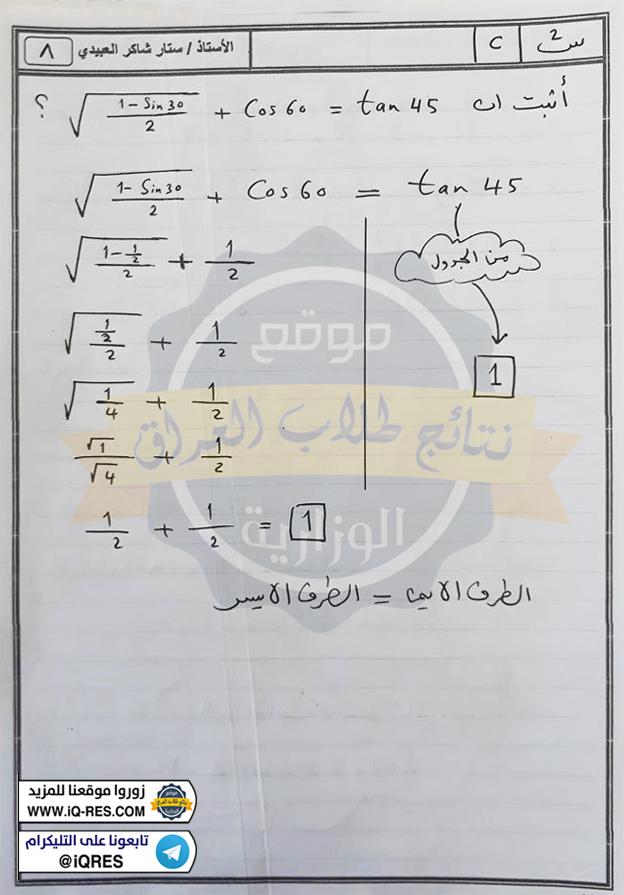 نموذج اسئلة الرياضيات مع الحل للصف الثالث متوسط 2018 الدور الاول 3-1
