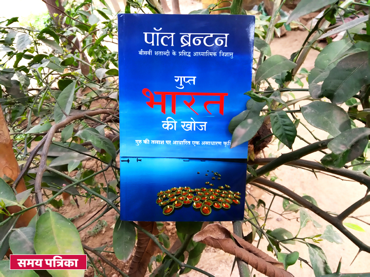paul-brunton-secret-india-hindi-book