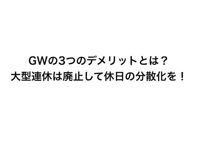 GWの3つのデメリットとは?大型連休は廃止をして休日の分散化を!【C】