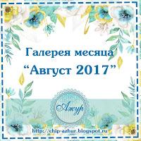 """Галерея месяца """"Август"""""""
