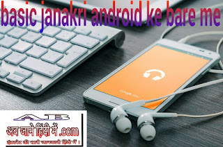 android-tricks-tips-hindi