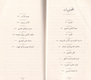 محتويات رواية عالم نارنيا - الأمير كاسبيان