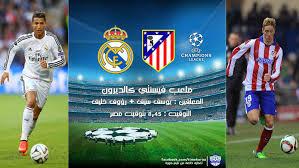 مشاهدة مباراة أتلتيكو مدريد وريال مدريد بث مباشر اليوم 18-11-2016 Atletico Madrid vs Real Madrid