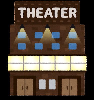 劇場のイラスト