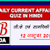 GK & Current Affairs Quiz in Hindi 12 October 2017